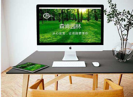森肯园林·企业目标