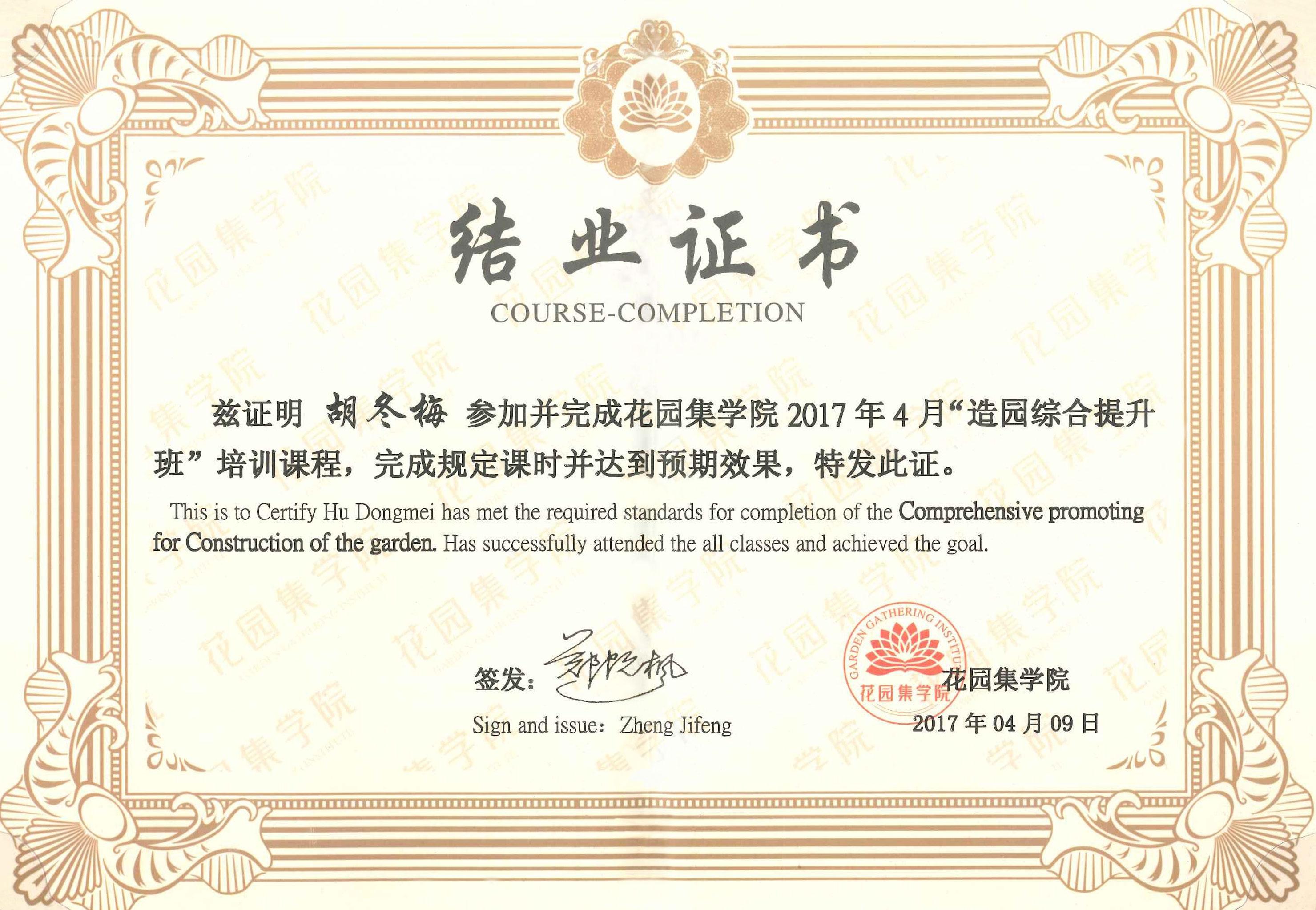 千赢国际娱乐手机版登录集学院
