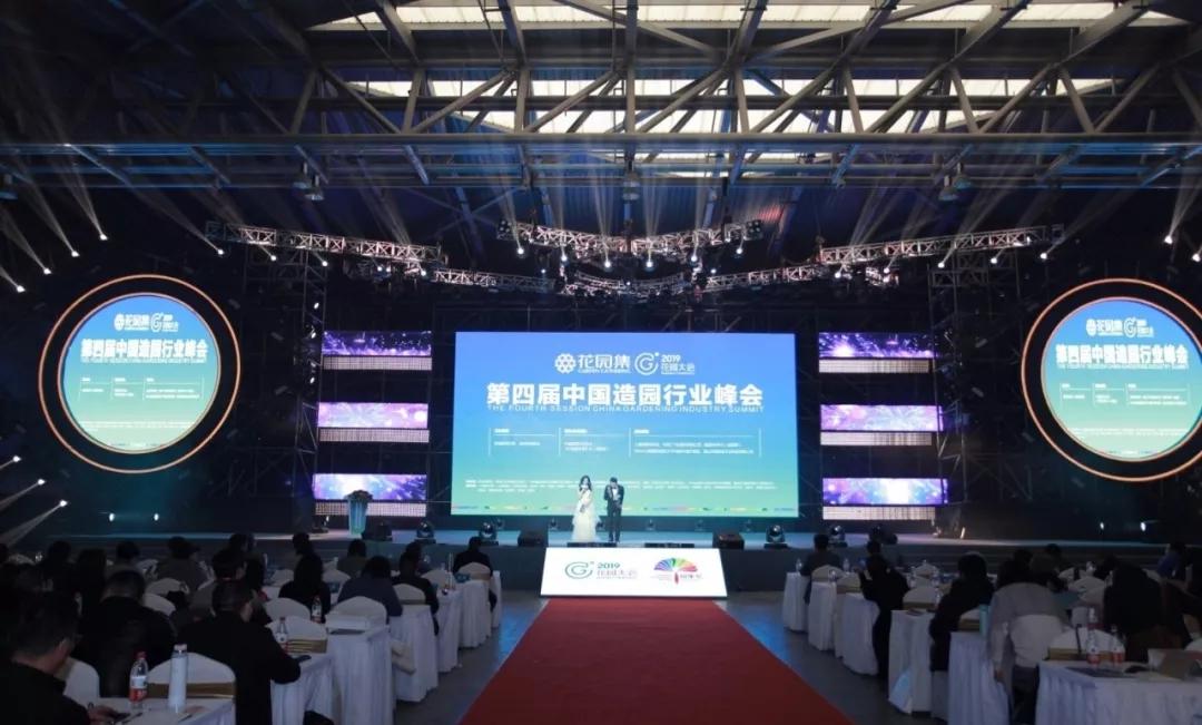2019年第四届中国造园行业峰会圆满结束,我们又获奖啦